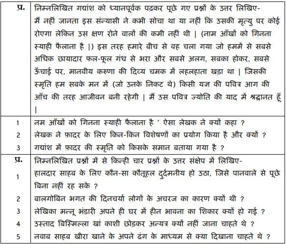 cbse hindi sample paper 2019