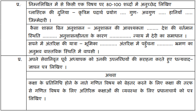 cbse hindi b sample paper 2019