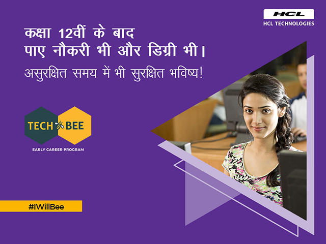 12th class pass children are becoming self sufficient with HCL