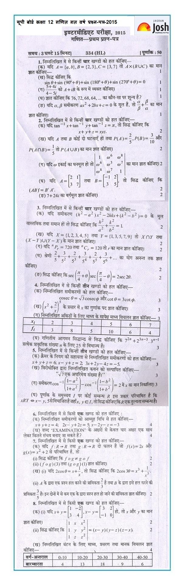 UP Board Class 12 Mathematics First Unsolved Question Paper Set-1 ...