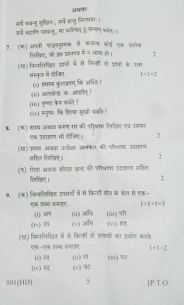 UP Board Class 10th Hindi Question Paper
