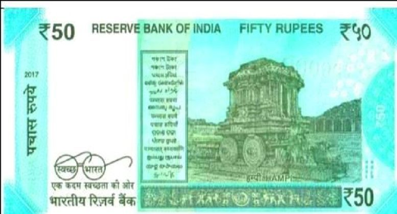 50 rupee note new hampi