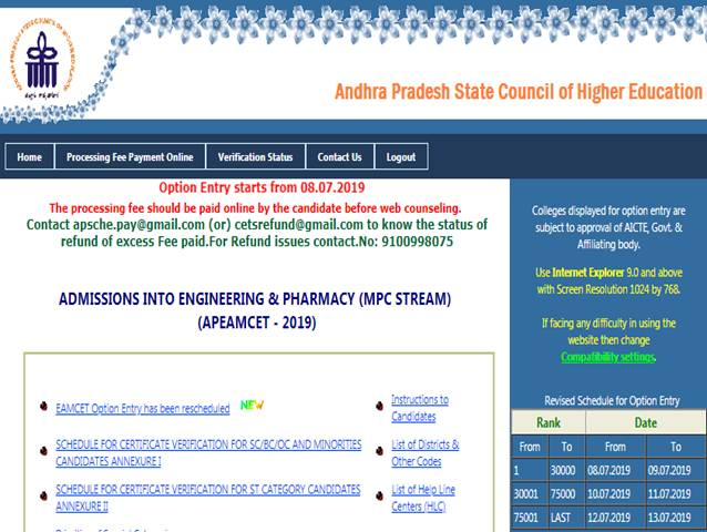 AP EAMCET 2019 Option Entry dates rescheduled, Check updated