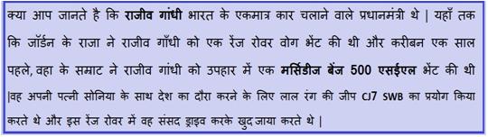 About_Rajiv_Gandhi