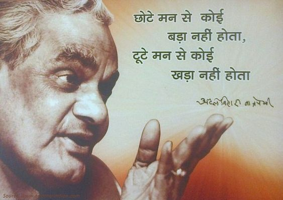 Atal Bihari Vajpayee achievements
