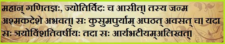 Aryabhatt-Quote