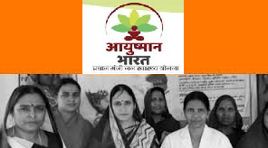 What is Ayushman Bharat Yojna