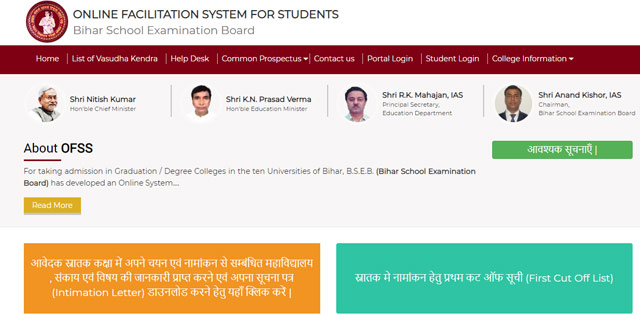 BSEB Admission list 2018: Bihar Board to announce merit lists for