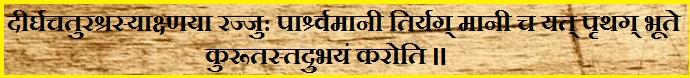Baudhayana-Quot