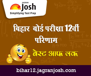 Bihar Board 12th Science Result 2015