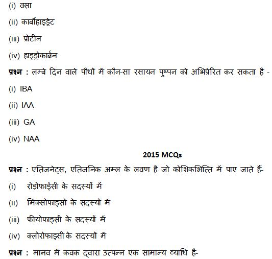 UP Board Class 12th Last Five Years Biology-II MCQ Questions