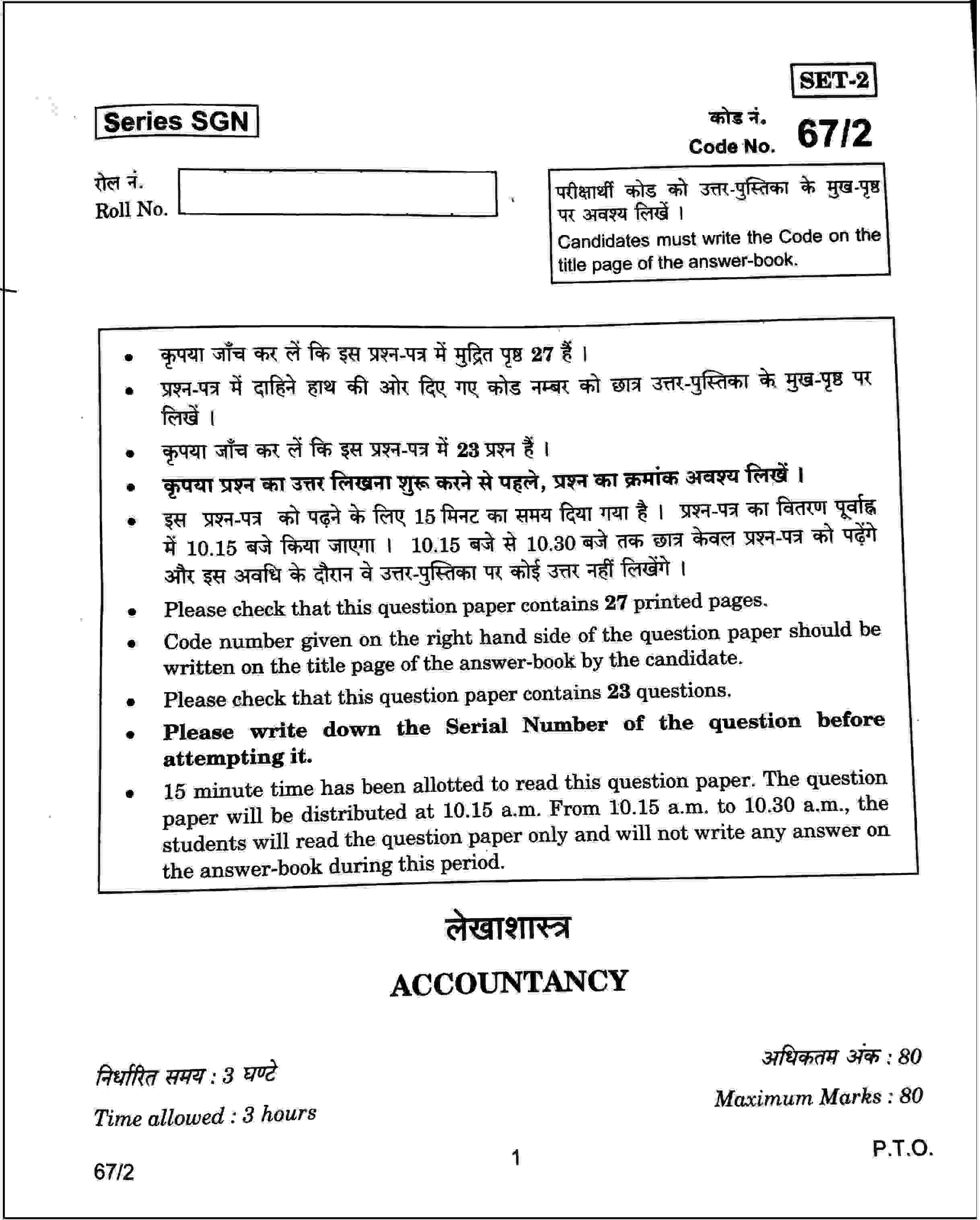 Snapshot of CBSE Class 12 Accountancy Paper 2018: