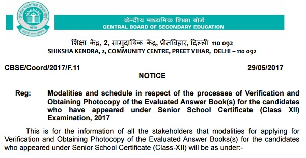 CBSE Marks Verification Process will start from 31st May 2017