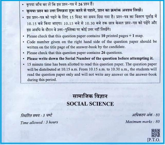 Pictures about social science in hindi class 10 notes ncert help