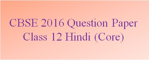 CBSE Class 12 Hindi (Core) Question Paper 2016: All India