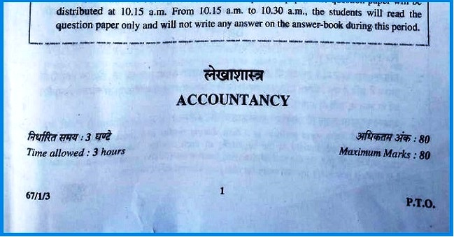CBSE 12th Board Exam 2019: Download Accountancy Paper in PDF