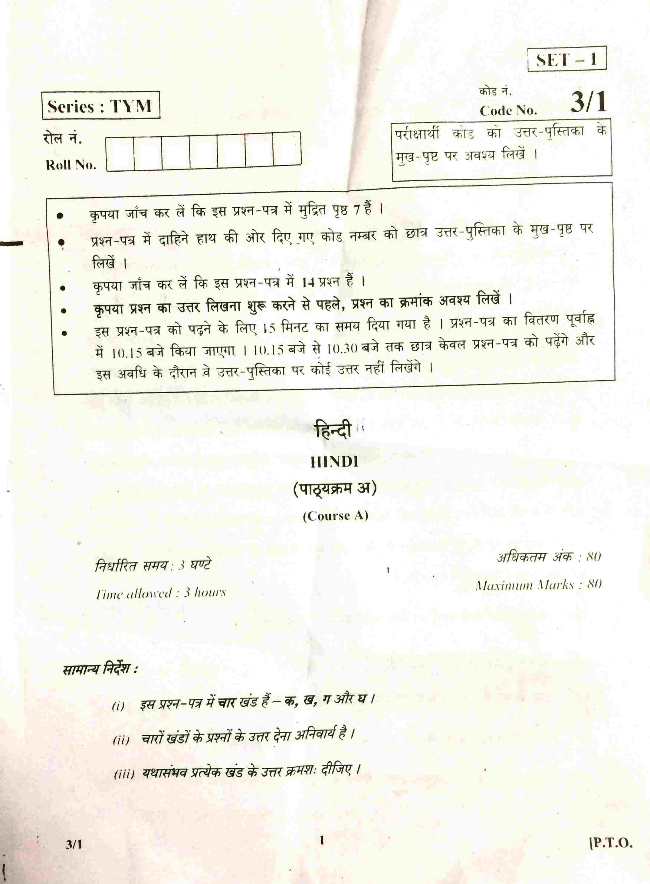 CBSE Class 10 Hindi (Course A) Question Paper 2018: Page 1