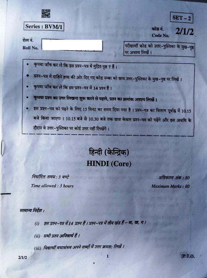 CBSE Class 12 Hindi Paper 2019: Analysis, Review, Students