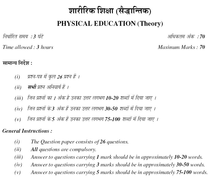 General Instructions given in CBSE Class 12 Physical Studies Question Paper 2017 (Delhi)