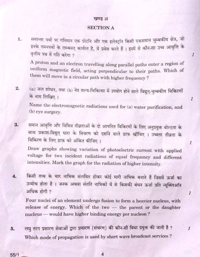 CBSE Question Paper of Class 12 Physics Board Exam 2018: Page 1