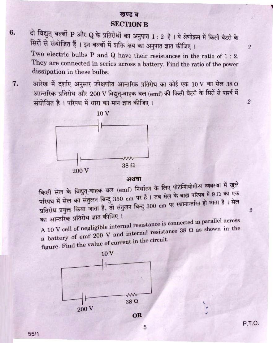 CBSE Question Paper of Class 12 Physics Board Exam 2018: Page 2