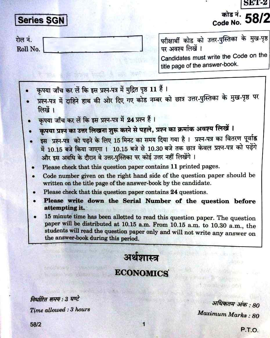 First Page of CBSE Class 12 Economics Paper 2018