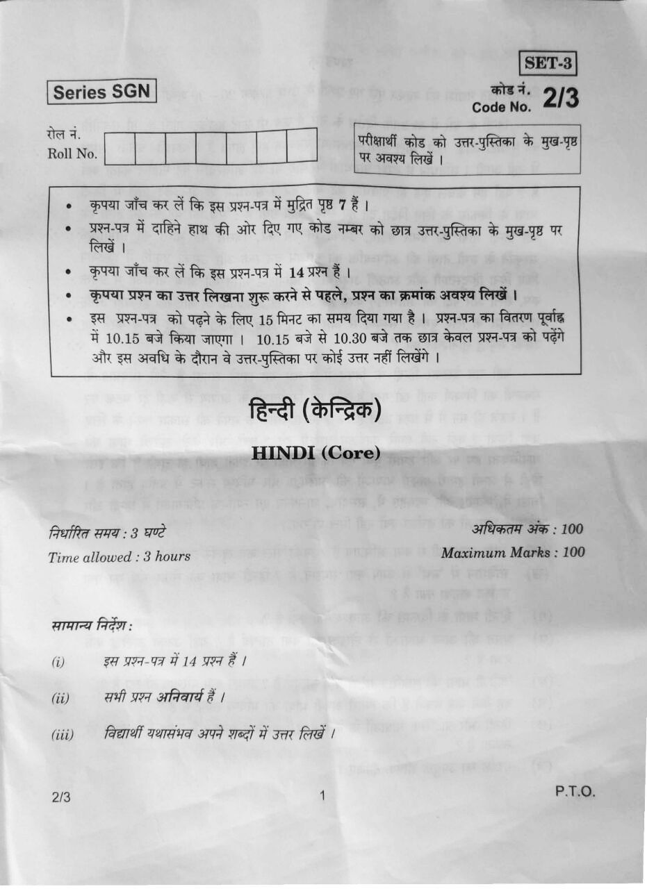CBSE Class 12 Hindi Board Exam 2018: Download Question Paper