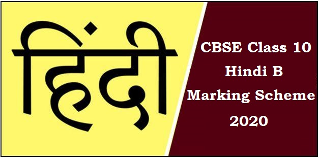 CBSE Class 10 Hindi BMarking Scheme for Sample Paper 2020