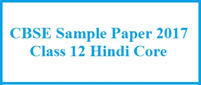 CBSE Class 12 Hindi Core 2017 Sample Paper