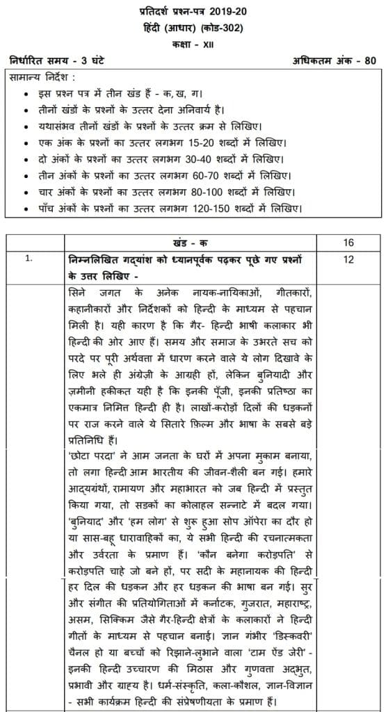 CBSE Sample Paper for Class 12 Hindi (Core) Board Exam 2020 - 2