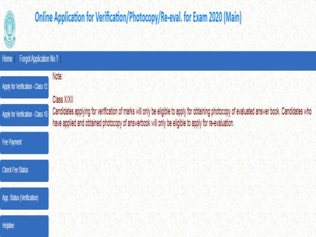 CBSE class 10 verification
