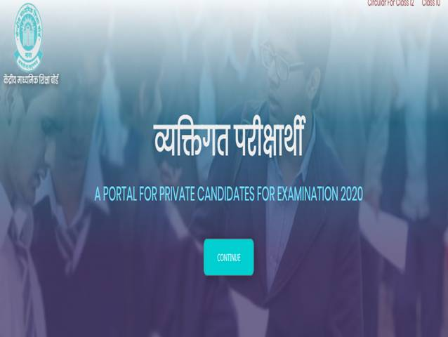 cbse-private-candidates-examination-form-body-image