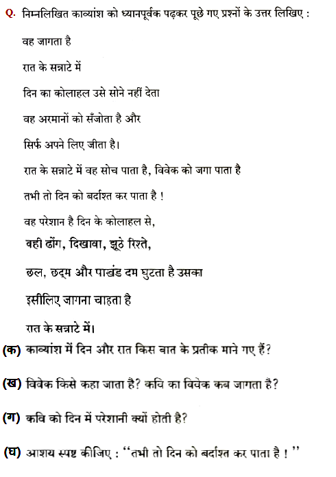 Cbse sample papers for class 10 sa2 hindi solved 2016 set 3.