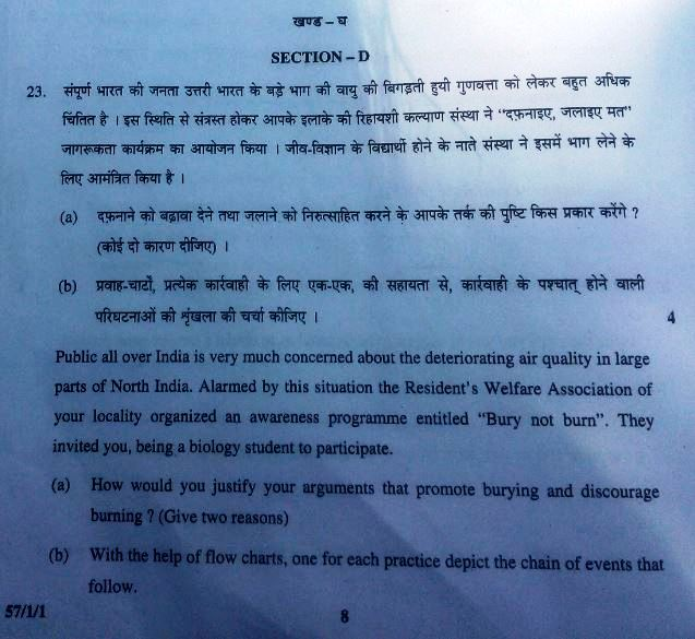 CBSE Class 12 Biology Question Paper 2017 (Delhi Region): Controversial Question
