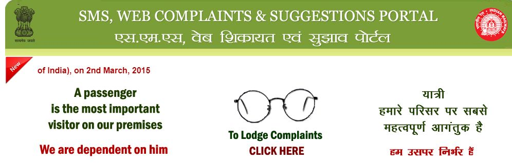 How to register complaints with Indian Railways