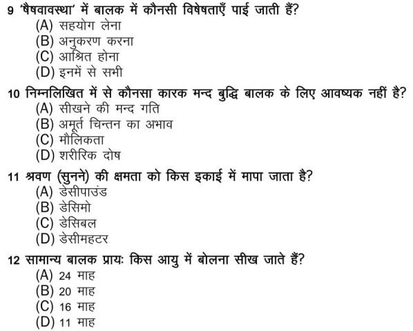 CTET Bihar STET Practice Set