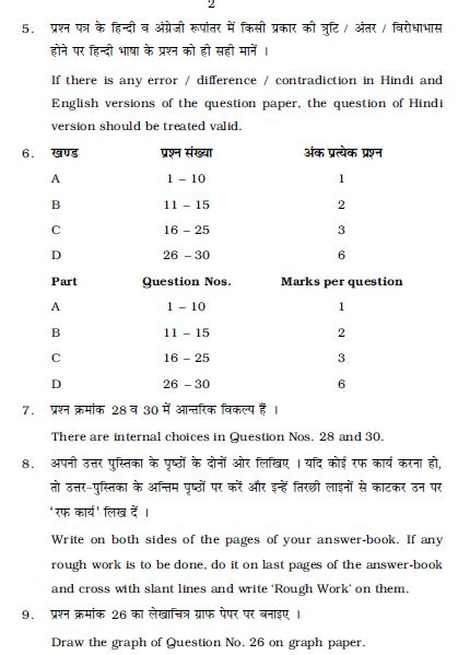 mathematics five year question paper