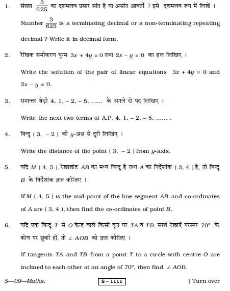 mathematics question paper 2018