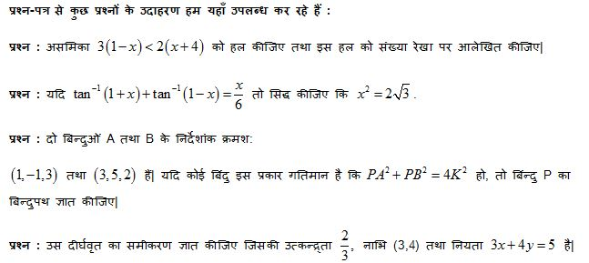 maths first questions example