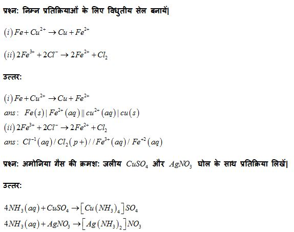 bihar board class 12th chemistry question paper