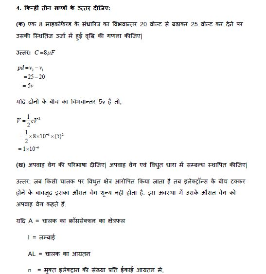 physics question paper 2018