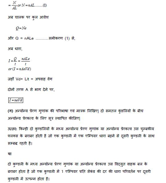 up board class 12th physics solved paper