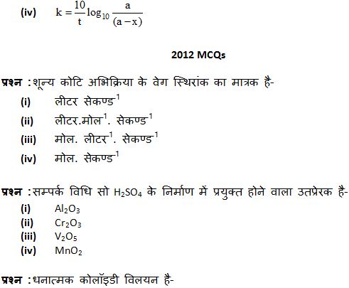 UP Board Class 12th Chemistry MCQ Questions