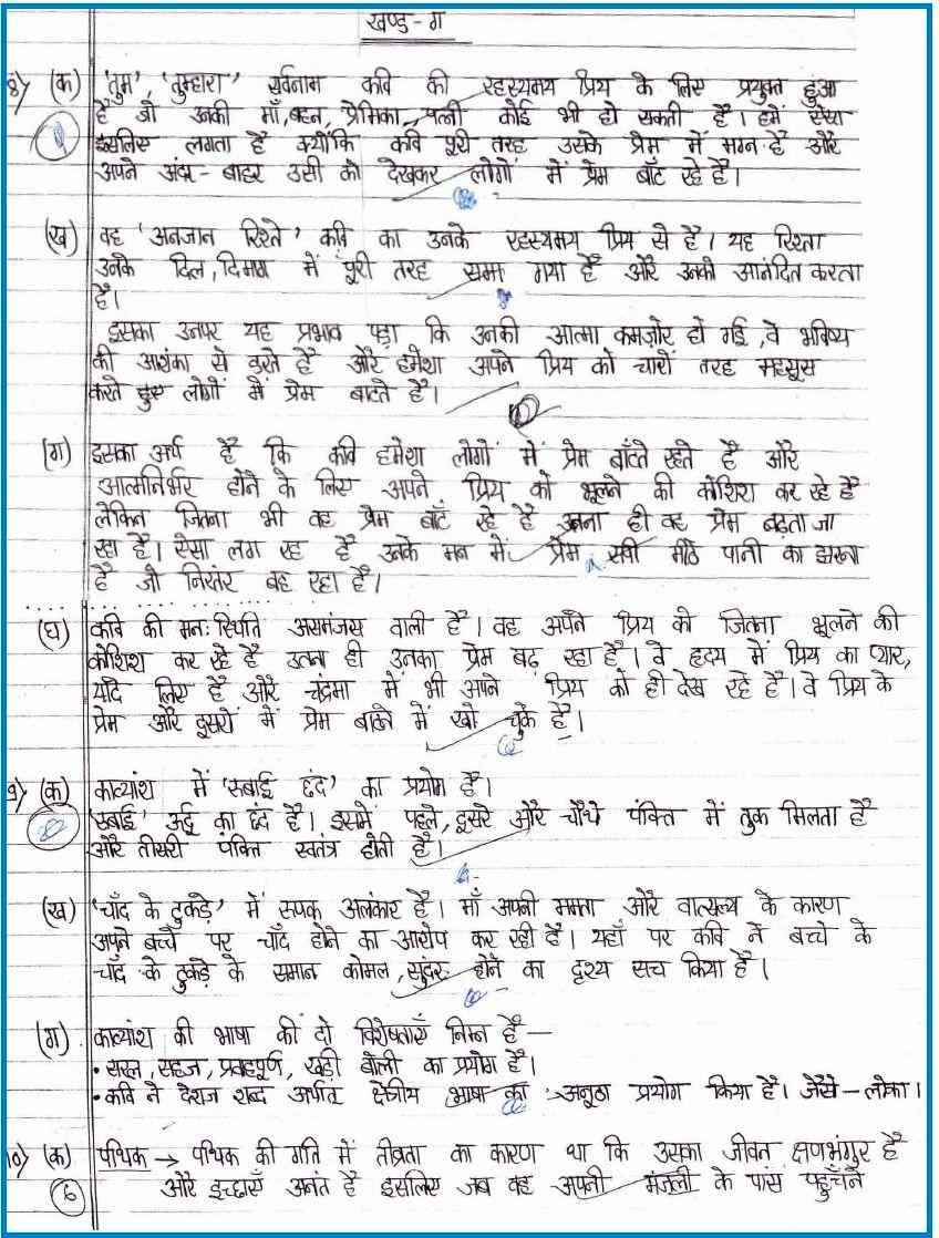 CBSE Toppers' Answer Sheet 2017: Class 12 Hindi Core