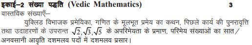 BSER Class 10 Maths