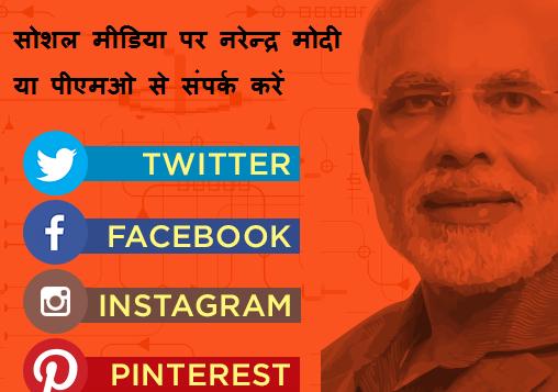 Contact Narendra Modi