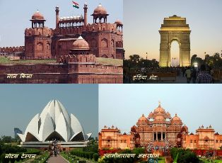 Delhi famous tourists places in India
