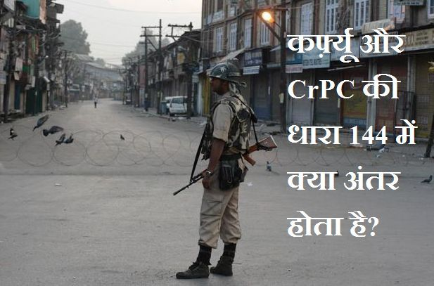 Difference between Curfew and CrPC Section 144