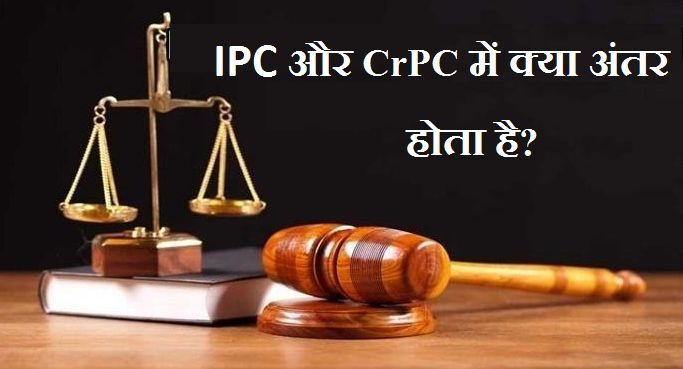 What is the difference between IPC and CrPC?
