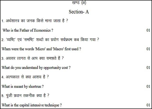 BSER Class 12 Economics Model Paper